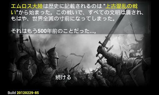 神々の戦い