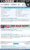 Screenshot of 翻墙看禁闻