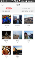 Screenshot of 올레 ucloud
