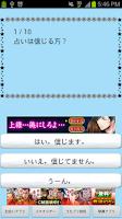 Screenshot of 【無料】男性声優相性診断