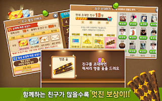 Screenshot of 인생역전윷놀이 for Kakao