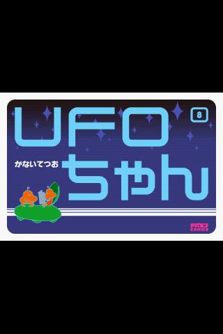 UFOちゃん 第8集
