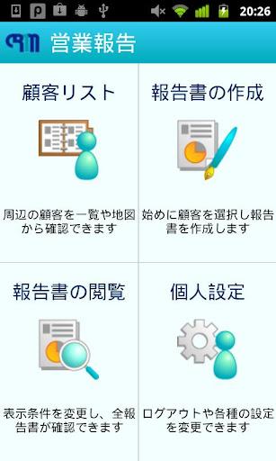 営業報告サービス