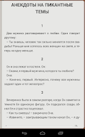 Screenshot of Юмор - бесплатные книги