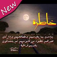 Screenshot of خواطر واتس اب 2014