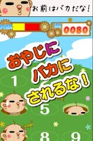 Screenshot of オヤジたたき