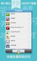 Screenshot of System optimization guru