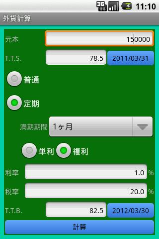護眼精靈 - 1mobile台灣第一安卓Android下載站