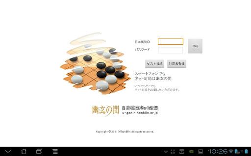 幽玄の間 囲碁 for Android Tablet