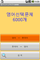 Screenshot of korea word 6000