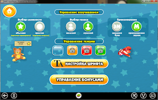 Screenshot of Azbuka PRO HD