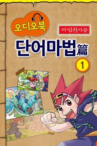 오디오 마법천자문 소설 단어마법1