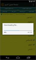 Screenshot of القرآن الكريم  مالك شيبة الحمد