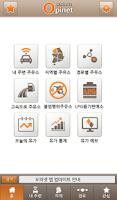 Screenshot of 오피넷(OPINET)-싼 주유소 찾기