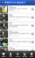 Screenshot of 최성우의 4주 몸짱만들기 (HD헬스영상)