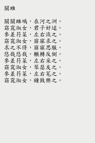 【免費書籍App】詩經全集-APP點子