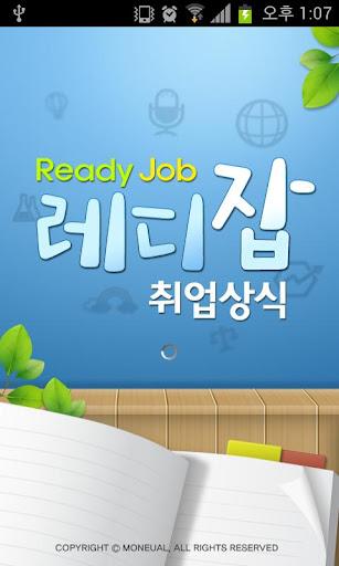 레디잡 - 취업상식