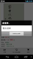 Screenshot of 博客來快找