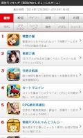 Screenshot of アプリ★ゲット-スマホゲームメディア-