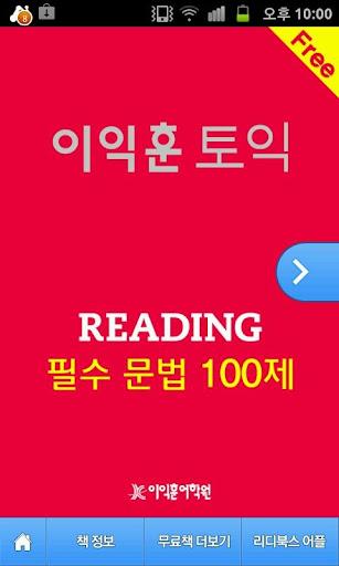 [이익훈 토익] Reading 필수 문법 100제