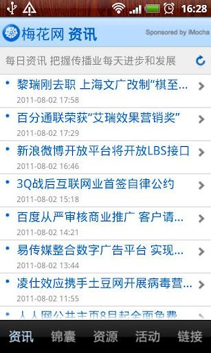 【免費商業App】梅花网-APP點子