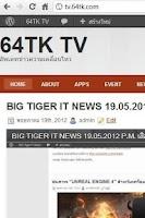 Screenshot of TV64TK