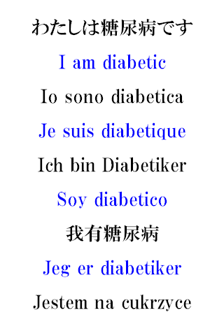 【免費健康App】糖尿病カード-APP點子