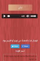 Screenshot of شيلات خالد المري وهادي المري