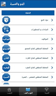 Hajj and Umrah - screenshot