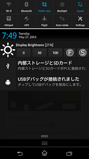 Brightness controller(PREMIUM) - screenshot