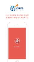 Screenshot of 톡송 (TokSong) - 재미있는 소셜 노래방