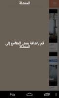 Screenshot of قناة الشقيري