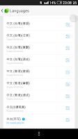 Screenshot of 中國台灣倉頡\速成\注音\筆劃for GO Keyboard