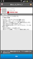 Screenshot of ドコモ あんしんスキャン