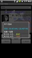 Screenshot of 조석예보(물때)표