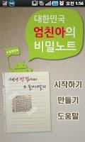 Screenshot of 엄친아의 비밀노트