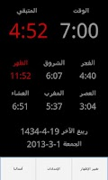 Screenshot of أوقات الصلاة-دمشق Prayer Times