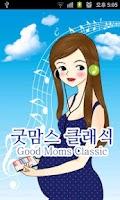 Screenshot of 굿맘스 클래식 태교음악 (통합버전)