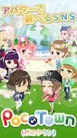 Screenshot of PocoTown(ポコタウン)【無料】きせかえアバターSNS