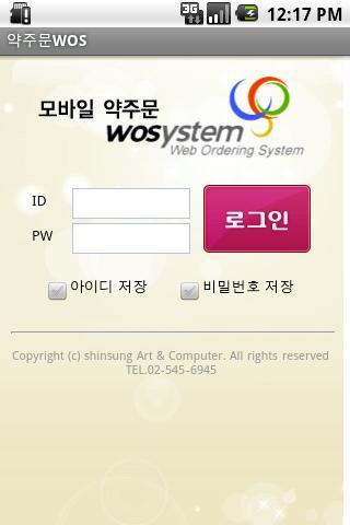 세종메디칼 Mobile WOS