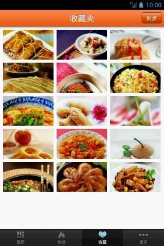 【免費生活App】我是吃货-新鲜人气美食推荐-APP點子