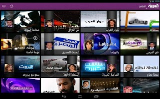 Screenshot of Al Arabiya for Tablets العربية