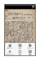 Screenshot of 約束/暴露させる心臓