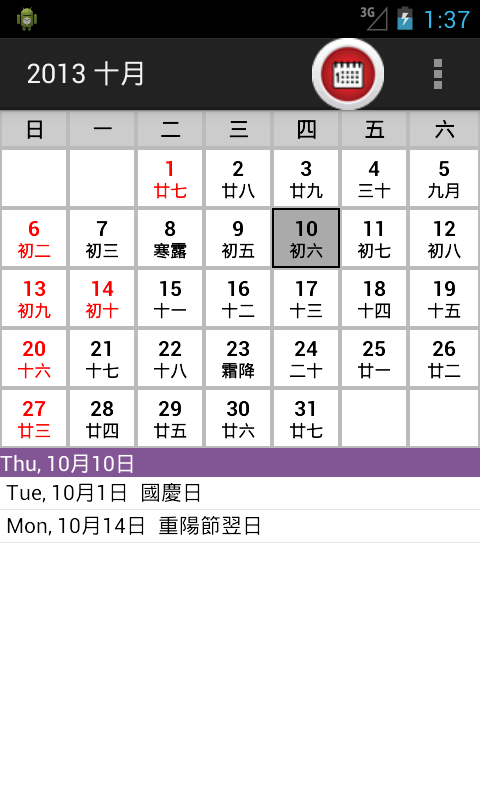 HK Holiday Calendar 2018 - Android Apps on Google Play