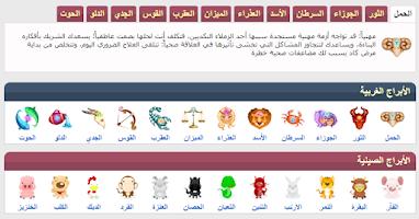 Screenshot of ArabHaz  ابراج فلك حظ توقعات