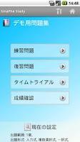 Screenshot of SmaPho Study 問題集 - 時事問題・一般常識