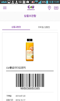 Screenshot of CU Membership Card - 씨유 멤버십 카드