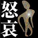 20世紀名言集 大犯罪者篇【怒・哀ノ巻】 icon
