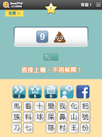 Screenshot of 123猜猜猜™ (台灣版) - Emoji Pop™