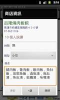 Screenshot of 台灣到處吃OK